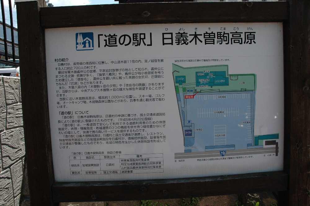 日義木曽駒高原