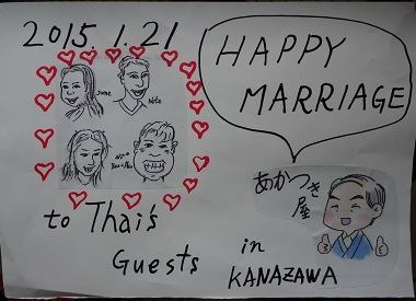 0123thaimarriage01.jpg