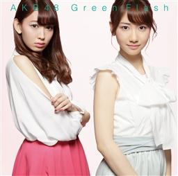 greenflash_gekijyou.jpg