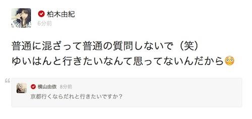 yuki755150309_3.jpg