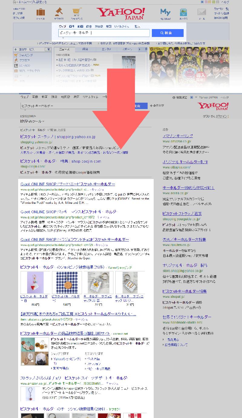 ヤフージャパン検索結果参考例