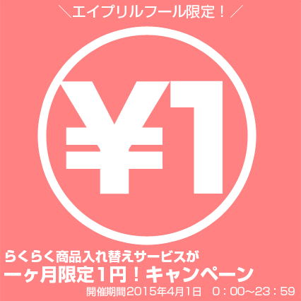 エイプリルフールで1円