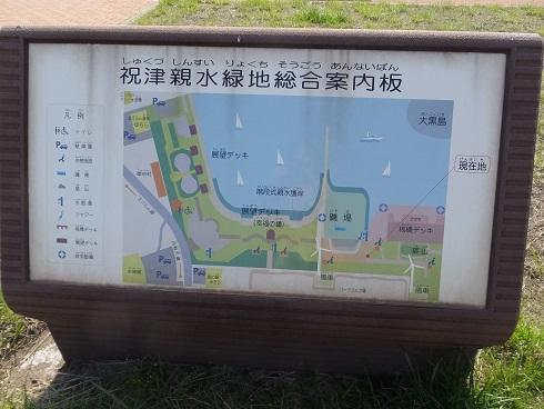 祝津親水緑地5