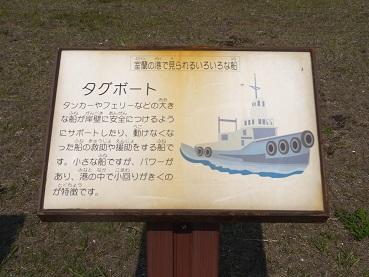 祝津親水緑地8