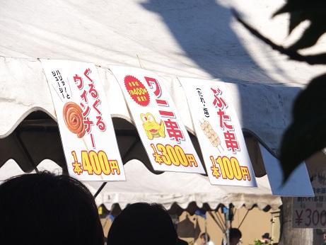 ワニ祭り2