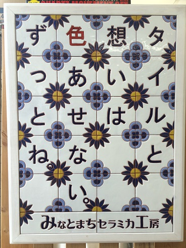 20150417 ceramica1