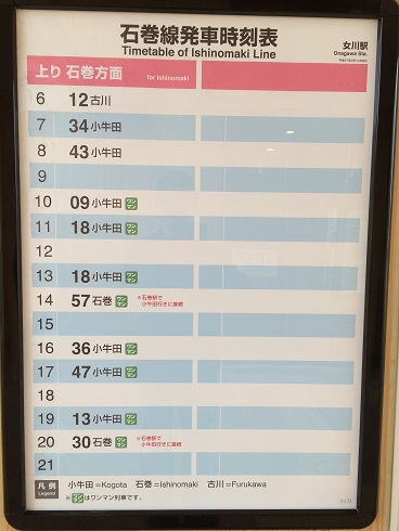 20150417 timetable