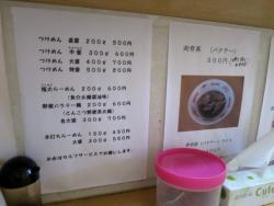麺治メニュー