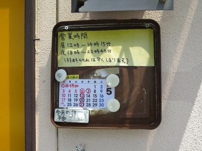 浦島営業時間