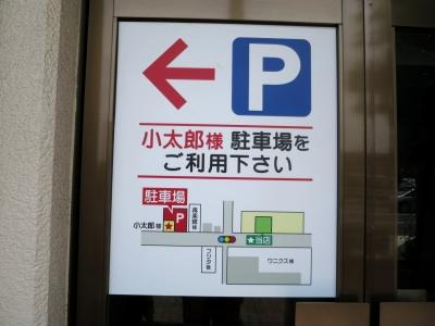 なかじま駐車場