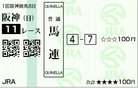 阪神大辞典