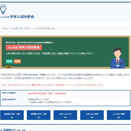 サピックス入試分析会