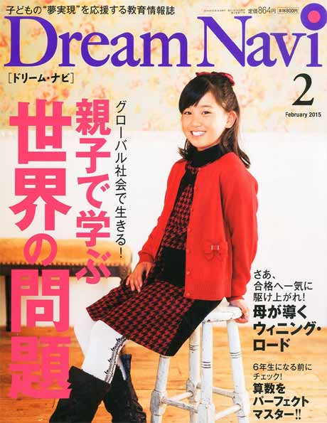 Dream Navi2015/2