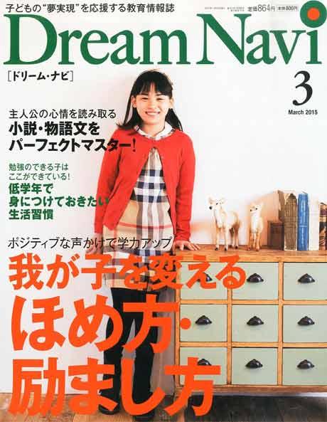 Dream Navi2015/3