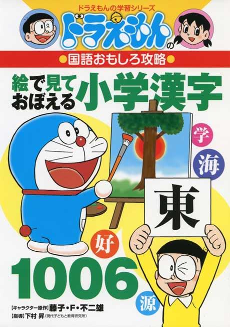 ドラえもんの国語おもしろ攻略 絵で見ておぼえる小学漢字1006