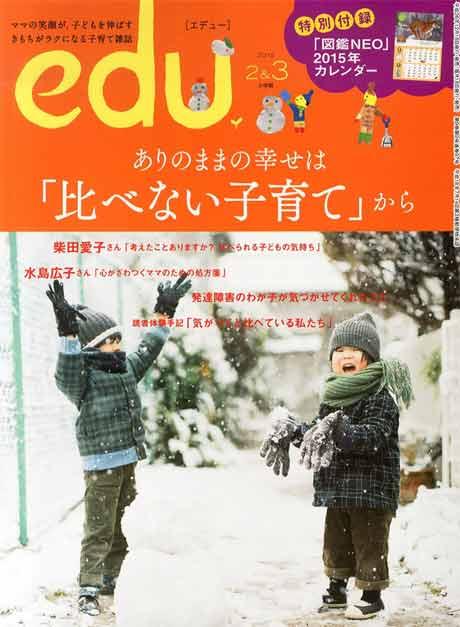 edu (エデュー) 2015年月2&3月号
