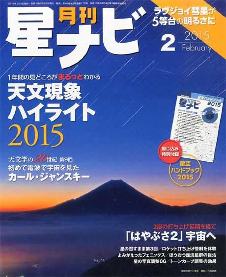 月刊 星ナビ2015年2月号