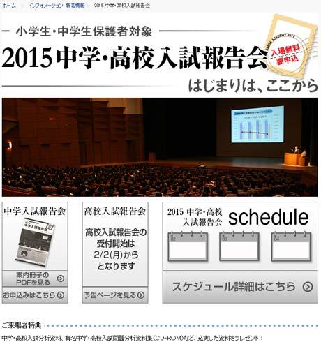 【早稲田アカデミー】2015年 入試報告会