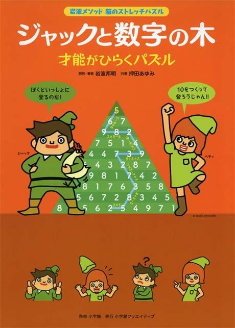 脳のストレッチパズル ジャックと数字の木
