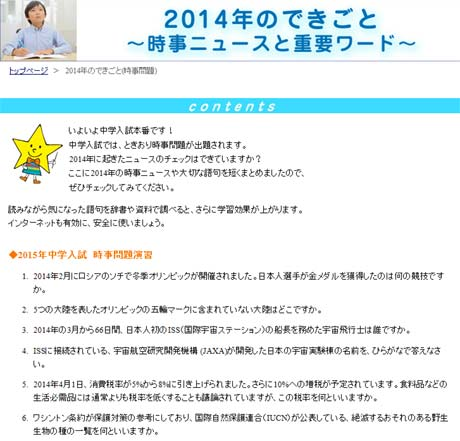 2014年のできごと~時事ニュースと重要ワード~