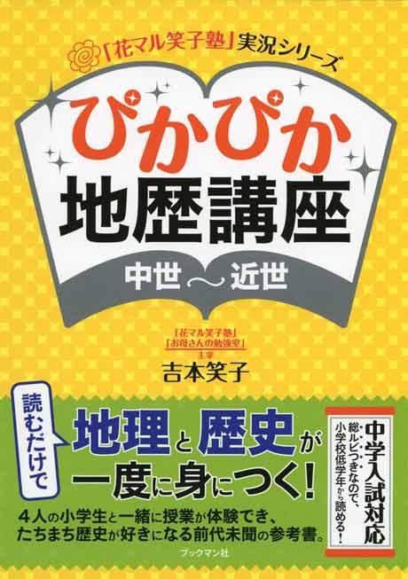 ぴかぴか地歴講座 中世~近世 (「花まる笑子塾」実況シリーズ)
