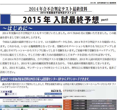2015年入試最終予想 part1