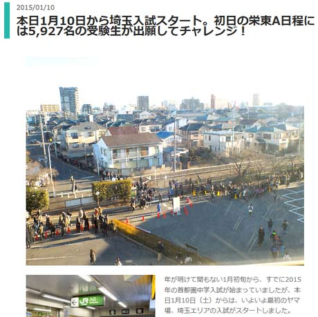 本日1月10日から埼玉入試スタート。