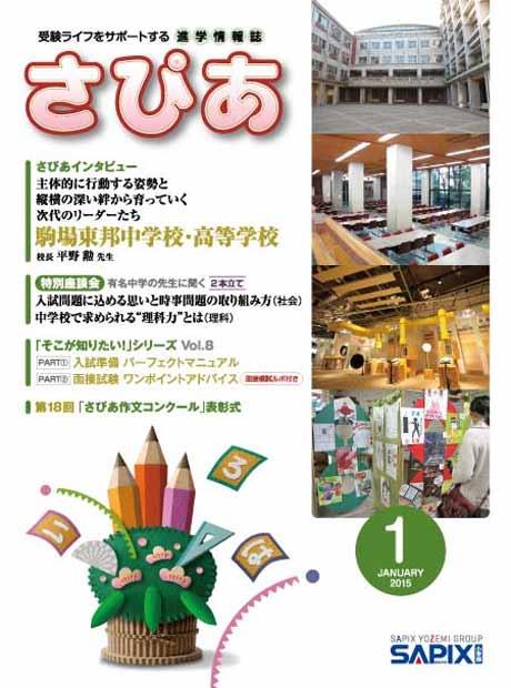 さぴあ2015/1