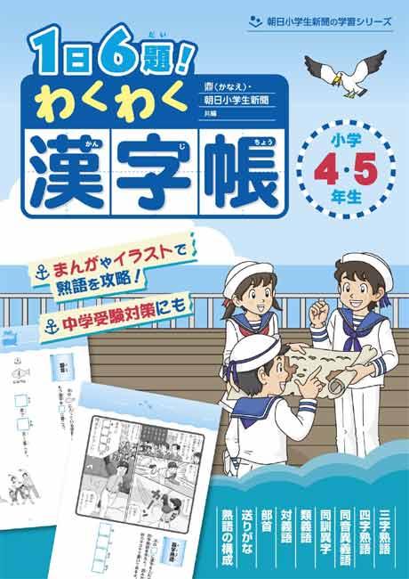 1日6題! わくわく漢字帳 小学4・5年生