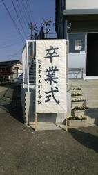 大川小卒業式1
