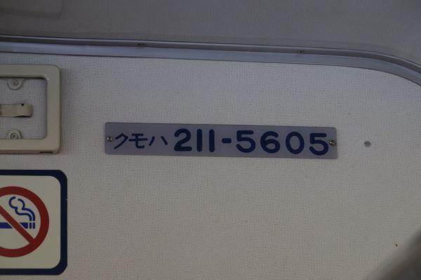 211系5000番台