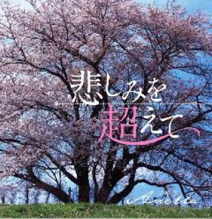 及川志保子作詞_アネラ歌の震災復興支援ソング「悲しみを超えて」
