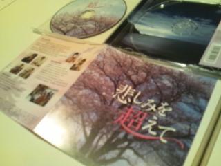 震災復興支援CD悲しみを超えて_及川志保子作詞_アネラ歌