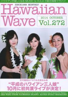 ハワイアン・ウェイヴ誌(Hawaiian Wave magazine)アネラ(Anella)平成の三人娘