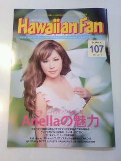 ハワイアンファンHawaiian Fanアネラanella