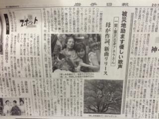 岩手日報「悲しみを超えて」Anella記事