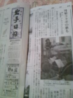 岩手日日新聞mentioned アネラanella