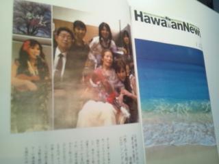 アネラ悲しみを超えてHawaiian-News-journal