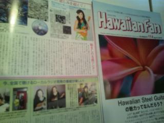 アネラHawaiian Fanハワイアンファンanella