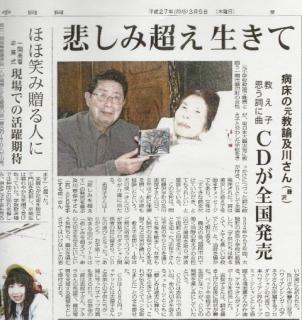 岩手日日「悲しみを超えて」及川志保子