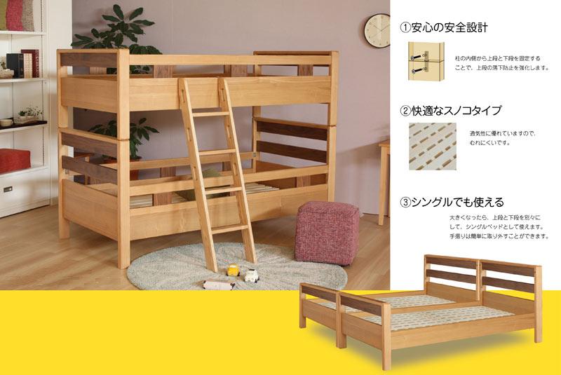 オセロ 二段ベッド