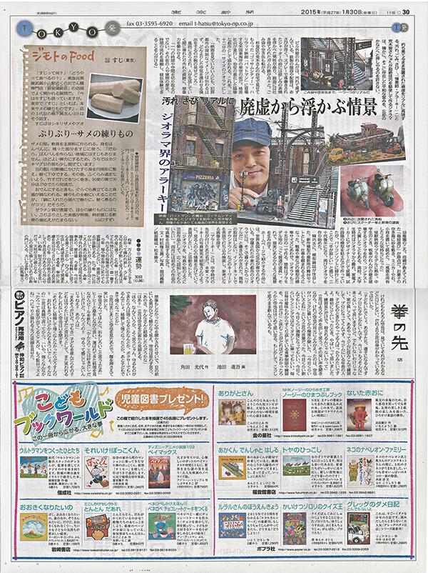 東京新聞全体