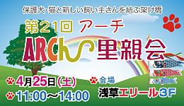 ARCh-satooyakai-21.jpg