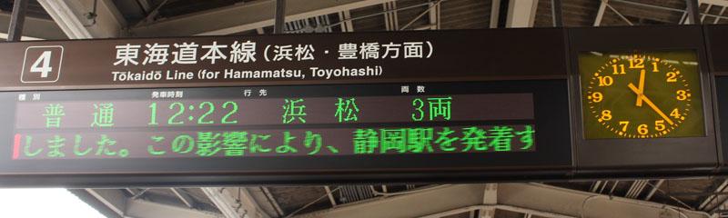 静岡4番線 発車案内表示 150414