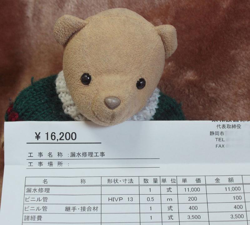 漏水修理工事請求金額16200円