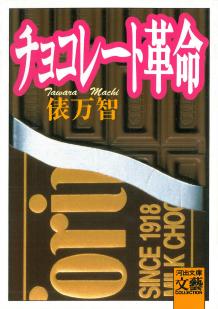 チョコレート革命表紙