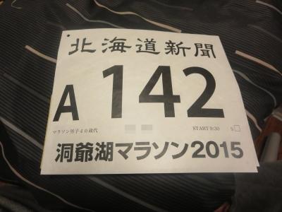 2015年洞爺湖マラソンゼッケン