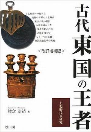 古代東国の王者-1