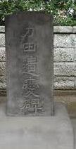 石碑cut