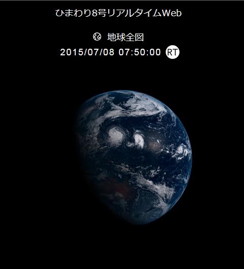 Himawari-8 real-time Web より